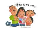 絵本作家長谷川義史先生のイラスト