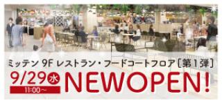 ミッテン9Fレストラン・フードコートフロアNEW OPEN!