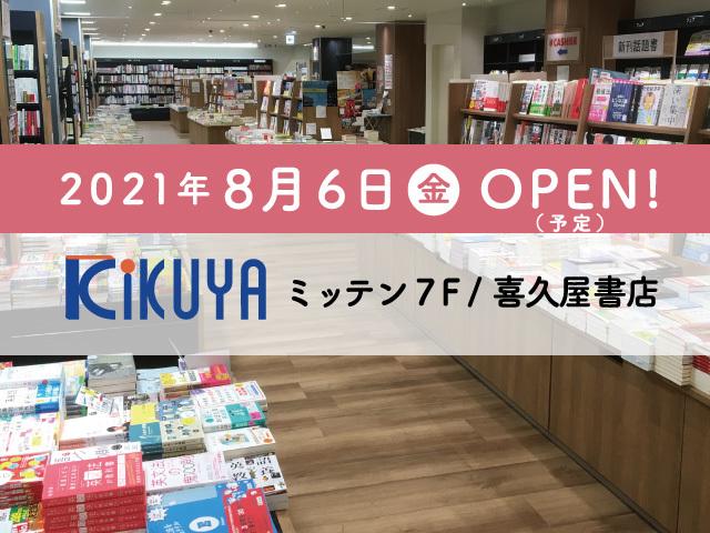 2021年8月6日(金)OPEN【7F/喜久屋書店】