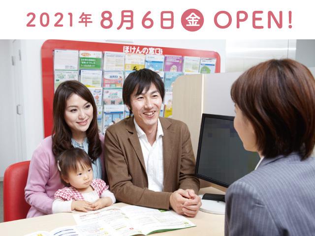 8月6日(金)OPEN【フォーリス2F/ほけんの窓口】