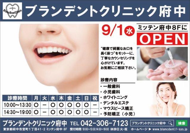 NEW OPEN【ミッテン8F/ブランデントクリニック府中】