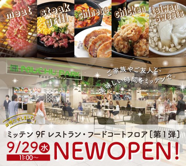 【予告】ミッテン9Fレストラン・フードコートフロア第1弾NEW OPEN!