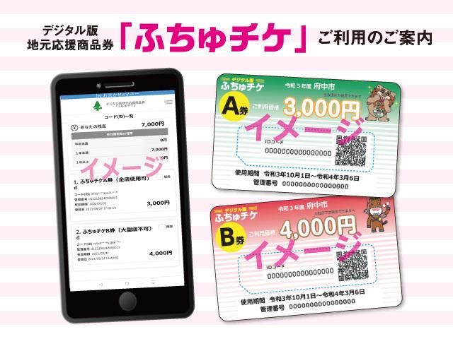 デジタル版地元応援商品券「ふちゅチケ」ご利用のご案内