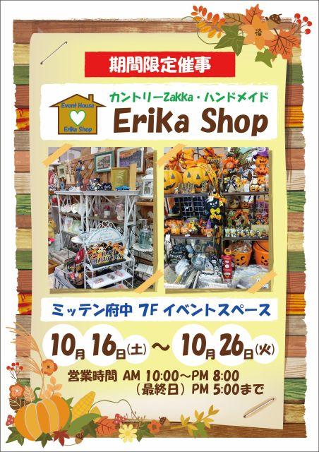 カントリー雑貨のErika Shopが期間限定オープン!